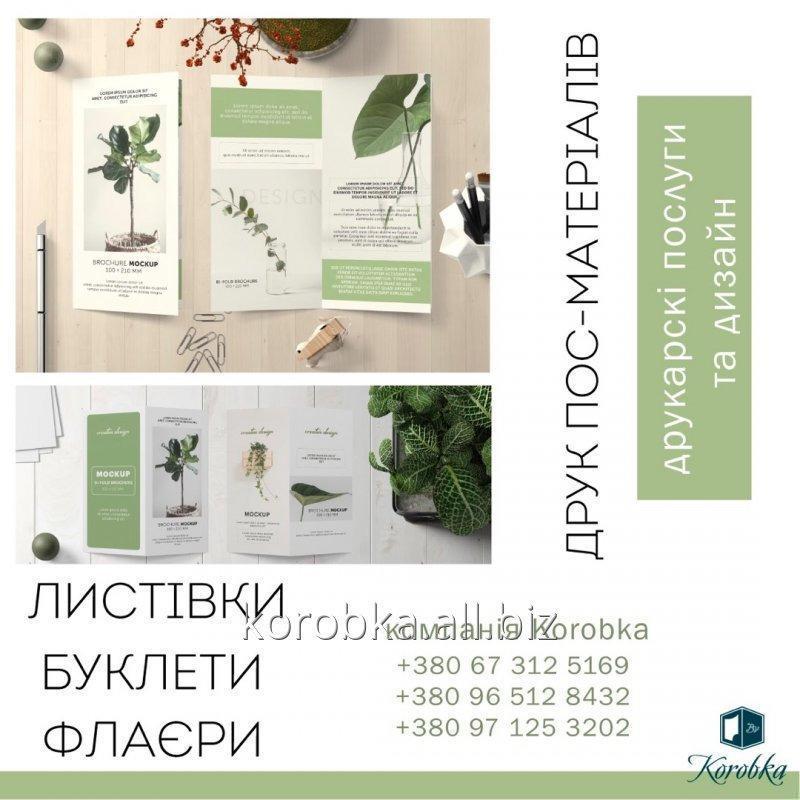 Заказать Дизайн, изготовление листовок и буклетов