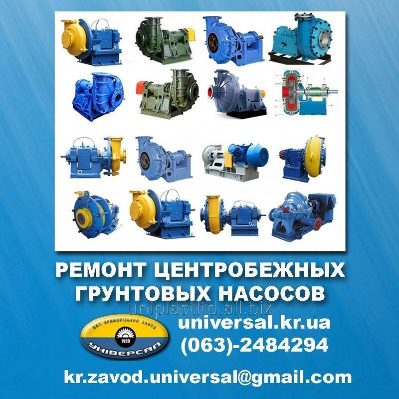 Order REPAIR, MANUFACTURE OF SPARE PARTS FOR PUMPS