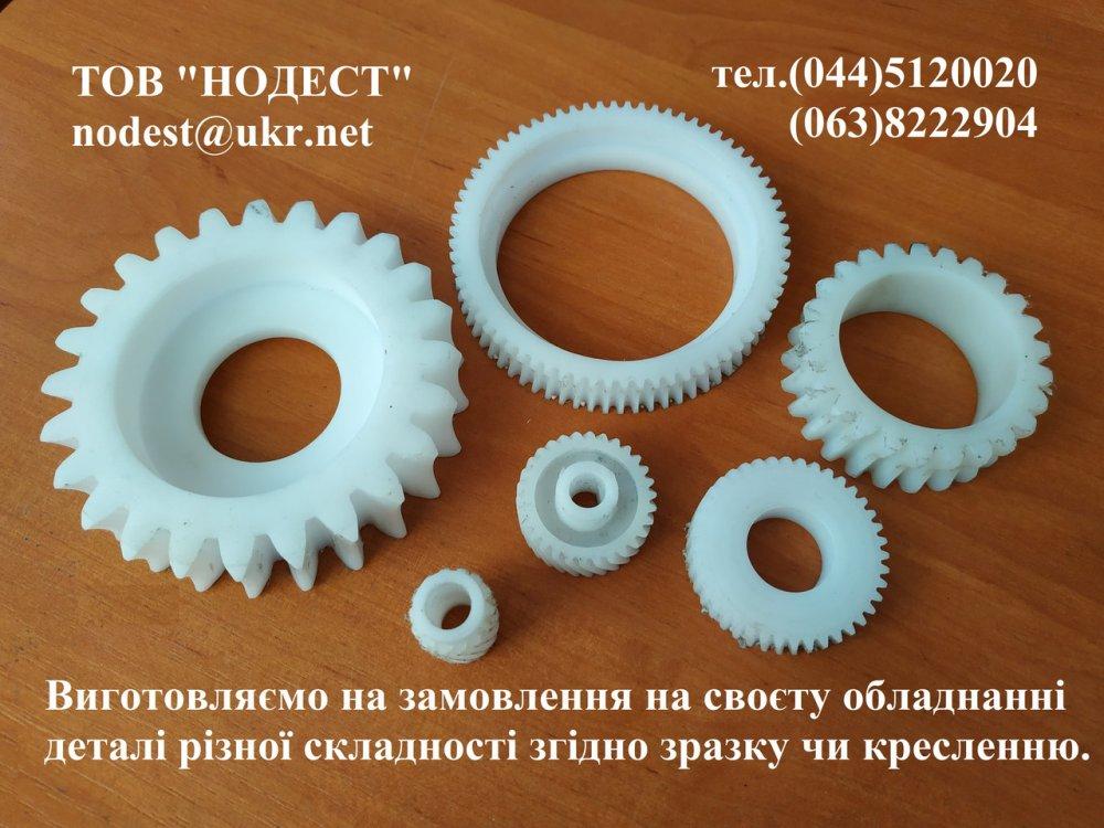 Заказать Изготовление зубчатых колес, шестерен, валов из пластика