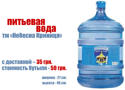 Заказать Доставка питьевой воды тм `Небесна Криниця`