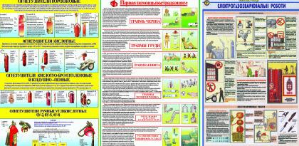 Заказать Изготовление информационных стендов, плакатов, проспектов по охране труда