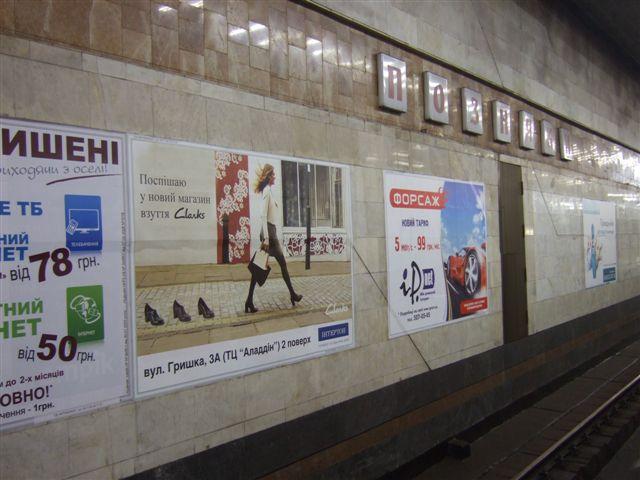 Реклама на путевых стенах метрополитена заказать в Киеве 3aaa70c5bdc