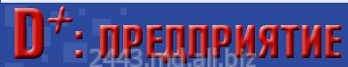 Заказать Абонентско - гарантийное обслуживание программного комплекса D+