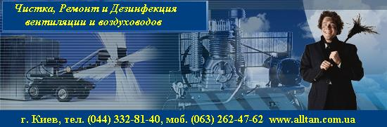 Ремонт вентиляции, чистка вентиляции, чистка воздуховодов (Очистка и гигиена систем вентиляции)
