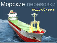 Доставка грузов морем