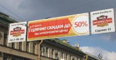 Реклама на тролах (растяжки над проезжей частью)