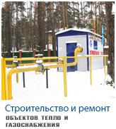 Строительство систем газоснабжения, Харьков