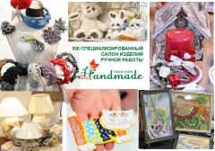 Specialized salon of handiwork HandMade, on