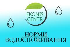 Нормы водопотребления и водоотведения
