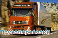Road haulage to Europe