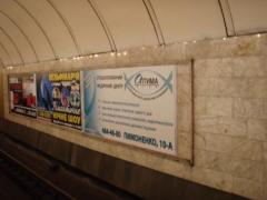 All types of advertizing in the subway of Kiev of