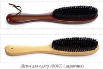 Brush for clothes Luxury