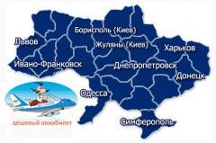 Приобрести или забронировать авиабилеты по Украине
