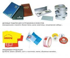 Рекламно сувенирная продукция