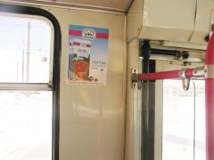 Реклама на / в транспорте (троллейбусы, ...