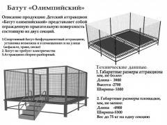 Строительство аттракционов