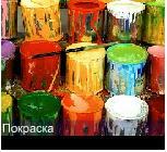 Painting of aluminum designs