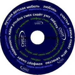 Record on the disks CD the price Kiev