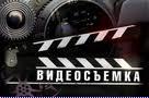 Услуги видеосъемки