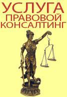 Правовой консалтинг,  консультации по...