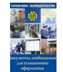 Registration of customs documents.