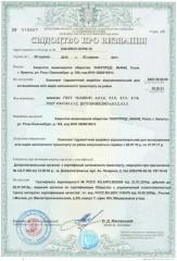 Certification of food of UKRSEPRO