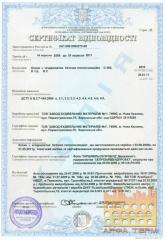 Certification of goods of UKRSEPRO Uzhhorod