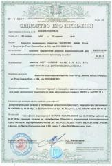 He certificate of conformity on loads of UKRSEPRO