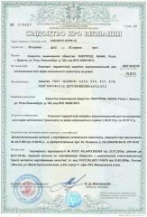He certificate of conformity on food of UKRSEPRO