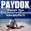 PayDox electronic document management system