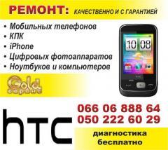 Ремонт комуникаторов HTC