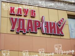 Изготовление рекламных вывесок Луганск,