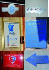 Табличка, изготовление табличек, табличка фасадная, табличка офисная