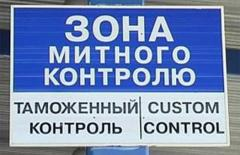 Customs Ukraine calculator, Customs payments