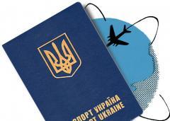Оформление загранпаспортов Киев