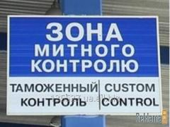 Customs registration of freights across Ukraine