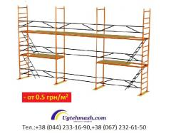 Frame bricklayer's scaffold – rent and sale,