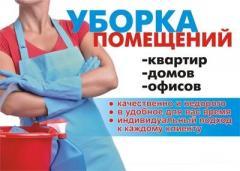 Уборка дома в выходные дни Запорожье