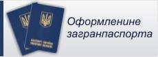 Оформление загранпаспортов, консультации по