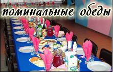 Organization Memorial luncheons