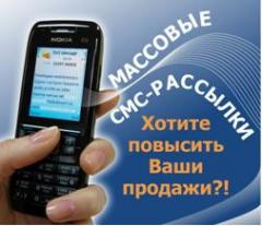 Рассылка СМС,  Рассылка SMS,  массовая...