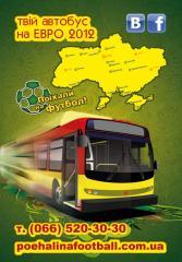 Организация поездки на чемпионат по футболу.Твой автобус на Евро 2012
