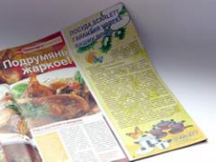 Размещение рекламы в прессе Украины Реклама в