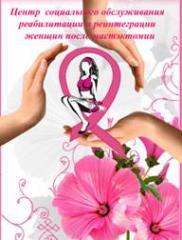Реабилитация женщин после мастэктомии
