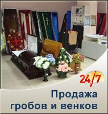 Услуги морга, похороны, сохранение тела умершего, хранение тела, гробы
