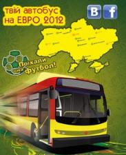 Организация поездки на чемпионат по футболу на Донбасс Арене