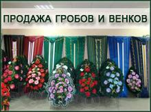 Похороны венки