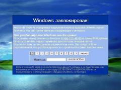 Расблокировка вашего компьютера от вирусов