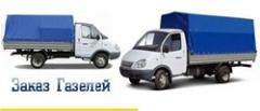 Cargo transportation Dnipropetrovsk gazelle