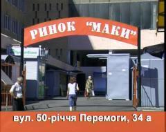 Сдача ларьков на рынке МАКИ. Винница